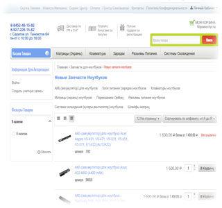 Запчасти для ноутбука - наш Интернет-магазин